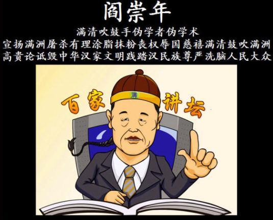 Yan Chongnian in comic.