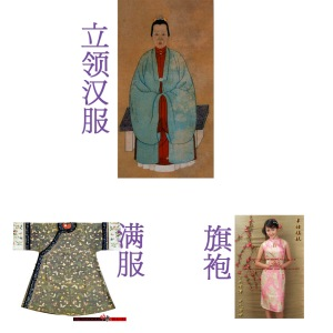 Hanfu is not Qing Dynasty clothing is not Qipao. The feel is all different.