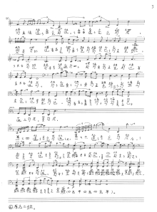 Songxia Guantao Pg. 3, Sections 3, 4, 5.