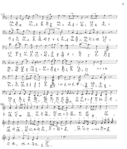 Songxia Guantao pg.4, section 7 and 8