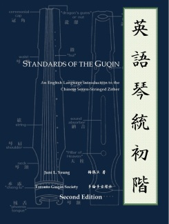 Buy Standards of the Guqin Today!
