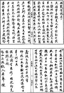 Tang Gao (1469-1526)'s preface to the Xilutang Qintong. The date written (1st line from the right, bottom left page) is the point of concern.