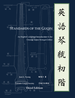 New 2016: Buy Standards of the Guqin Today!